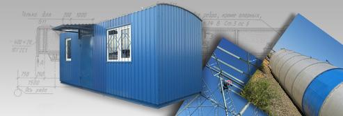 Мобильные быстровозводимые здания